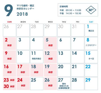 2018マリモ診療日カレンダー9月.jpg